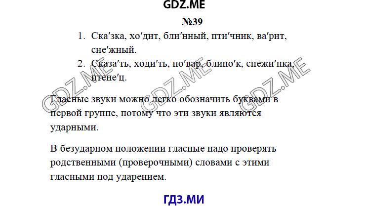 Как правильно сделать русский язык 2-й класс климанова бабушкина упражнение 158 стр