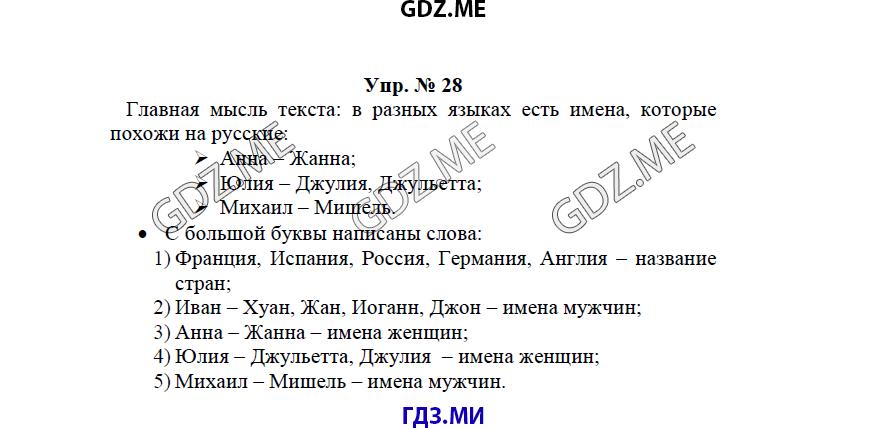 Учебник русского языка 5 класс бунеев гдз