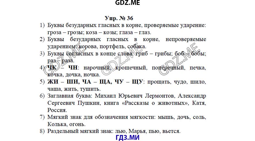 Русский язык за 4 класс р н бунеев страница