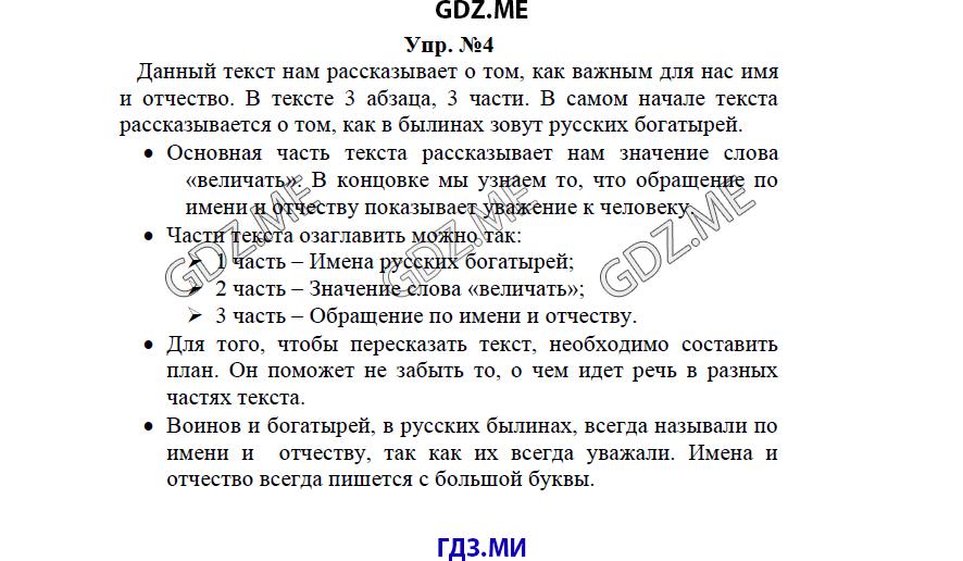 Русский язык 4 а класс упражнение 2 страница 12 автор р.н.бунеев