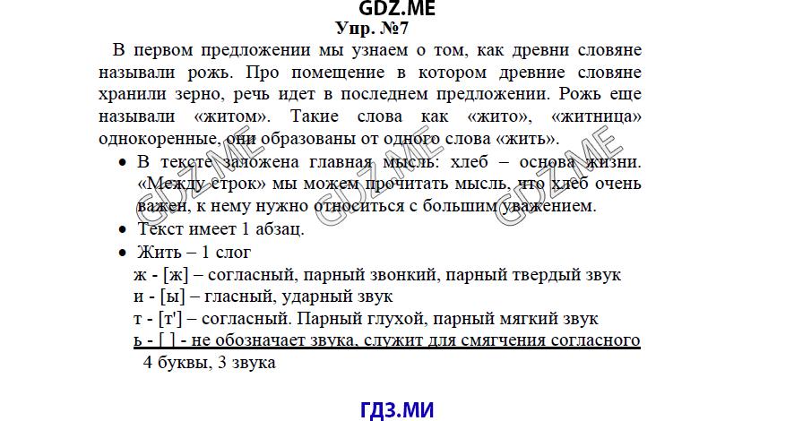 Русский язык школа 2100 задание 183 3 класс