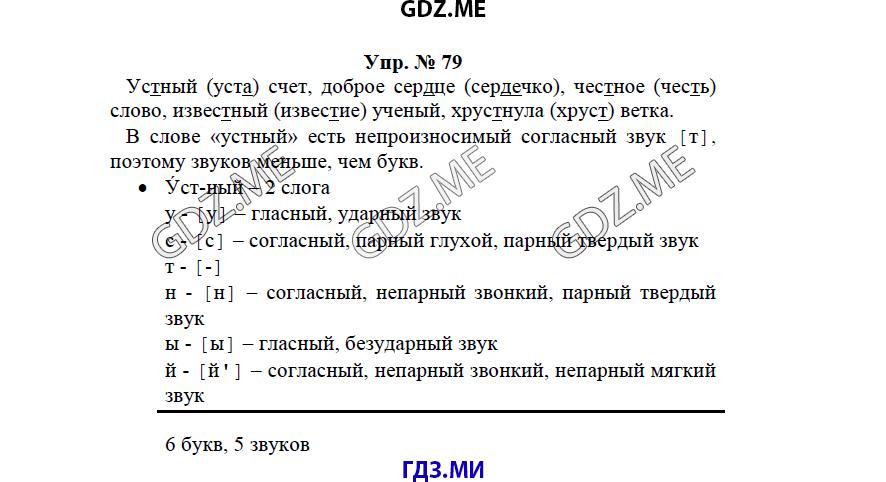 Гдз русский язык 2 класс бунеев упражнение 105 готовое задание