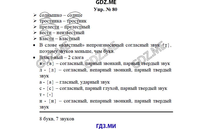 Решение задач по русскому языку 2 класс е в бунеева 104 задача
