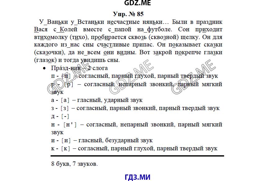 Бунеева русский язык 4 класс стр.98 упр 103 готовые ответы