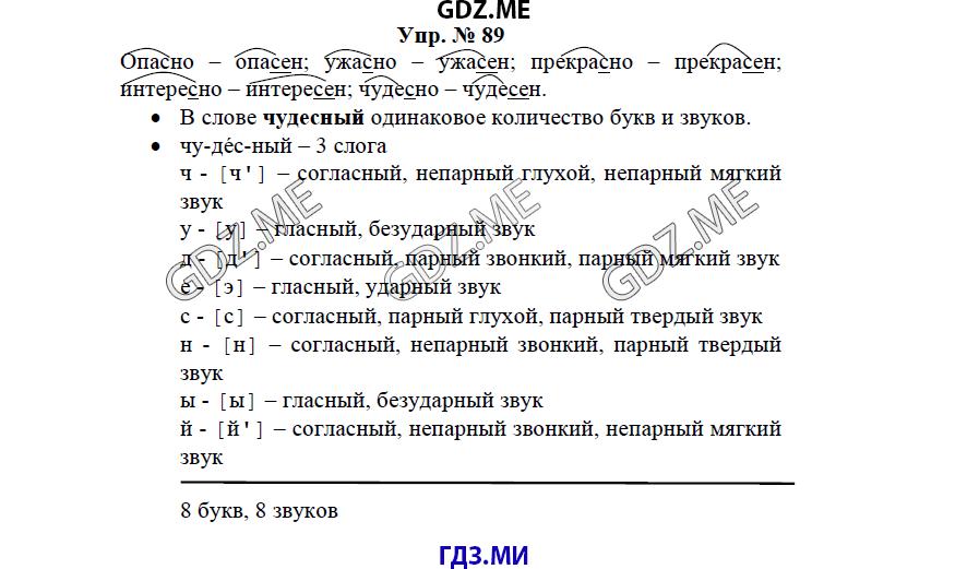 Решебник к учебнику русского языка для 8 классов бунеева