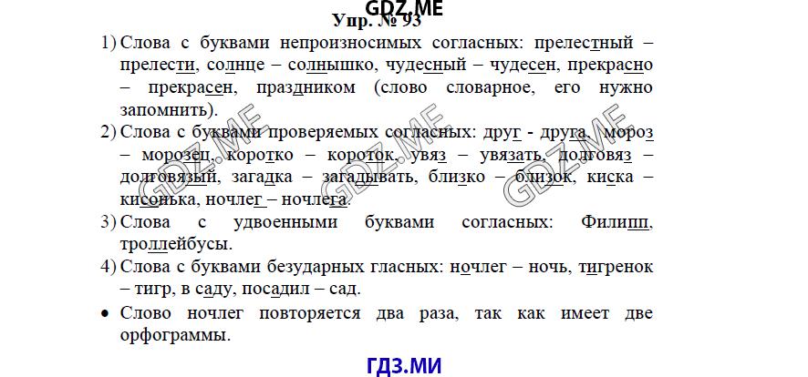 Упражнение 125 страница 108 русский язык 8 класс бунеев