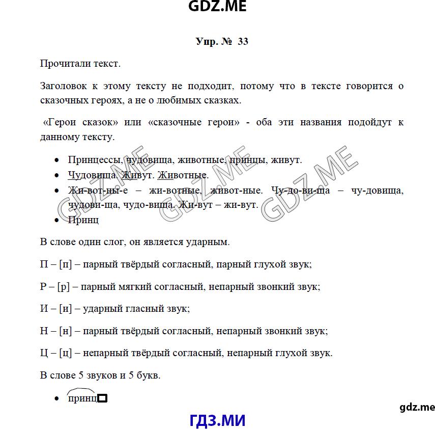 Готовые домашние задание по русскому языку 2 часть 6 класс авторы бунеев