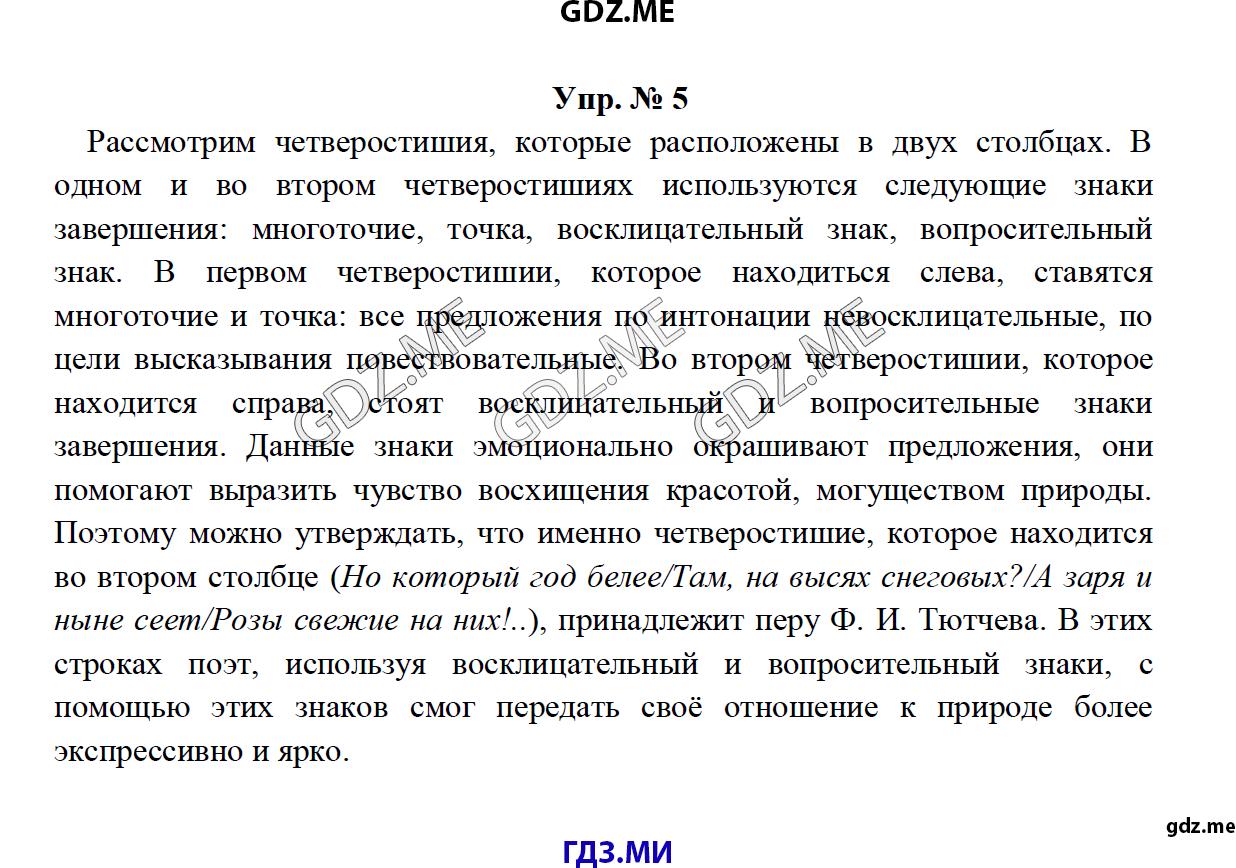 Готовые домашние задания 10классрусский язык а.д.дейкина
