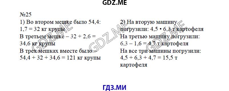 математика 5 класс виленкин 1484 краткая запись