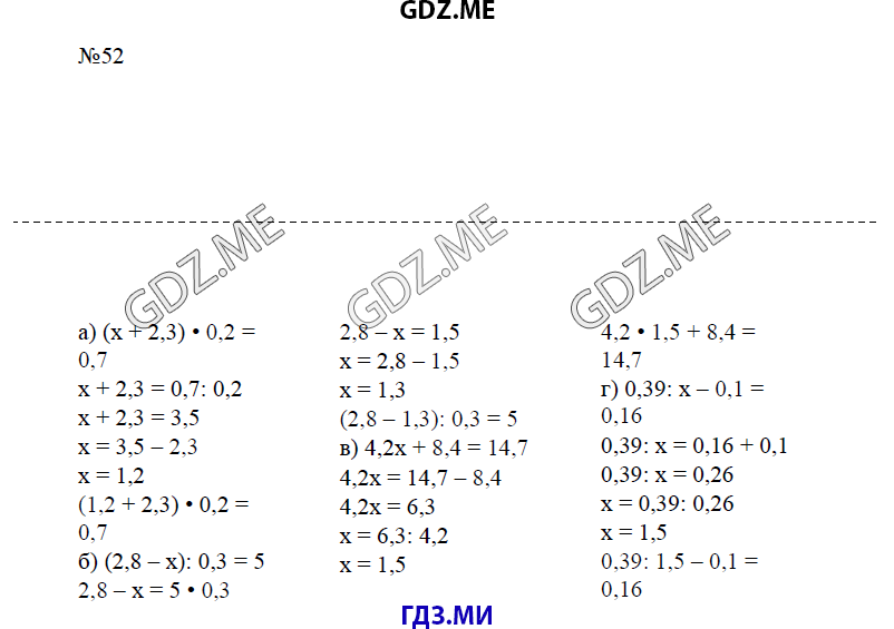великин класс за решебник математике 6 по