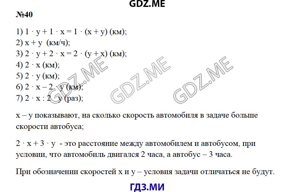 В н рудницкая ответы на четырнадцатый параграф номер 16 626 за пятый класс