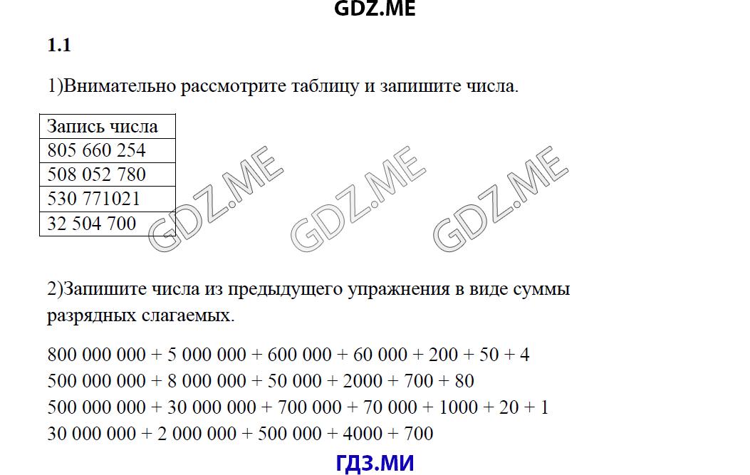 5 класс рабочая тетрадь номер 22.3 решение математика зубарева