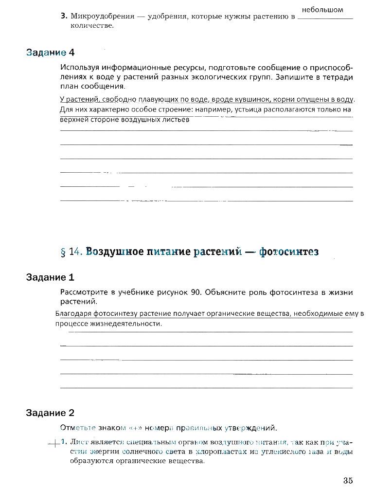 Гдз по биологии 9 класс пономарева карнилова