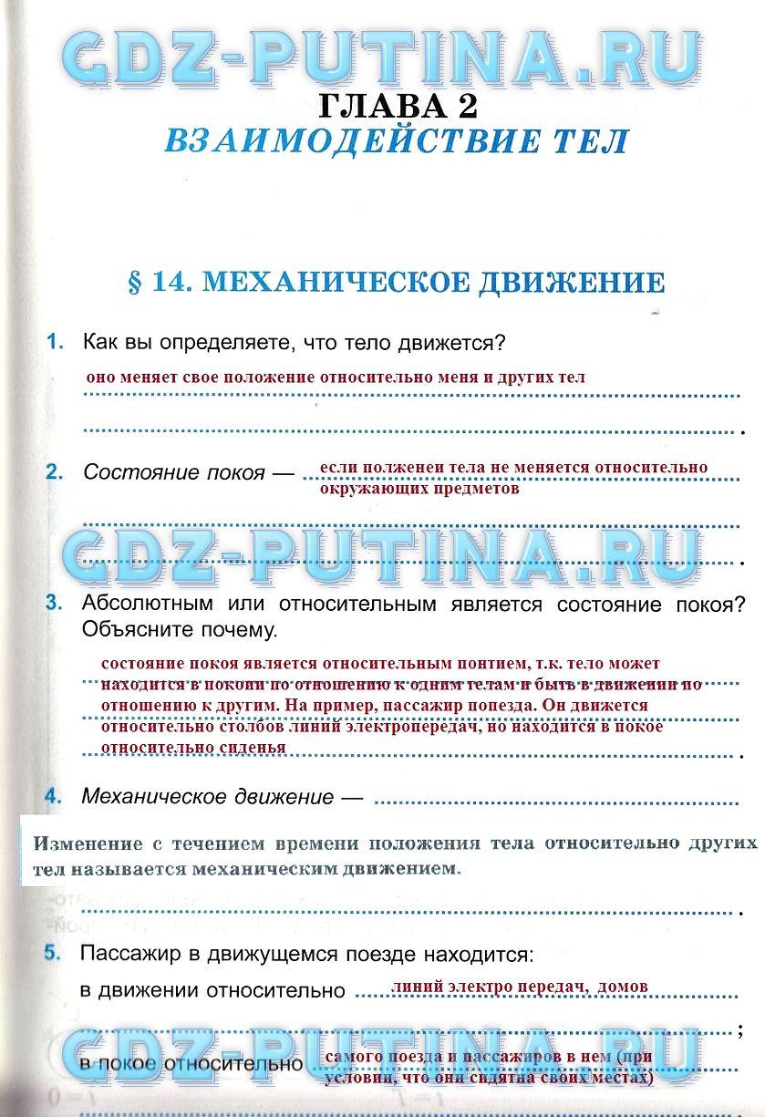 Рабочая тетрать по физзики 8 класс касьянов