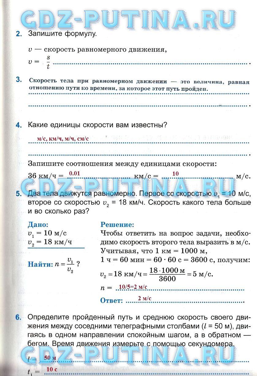 Готовые домашние задания по физике в касьянов