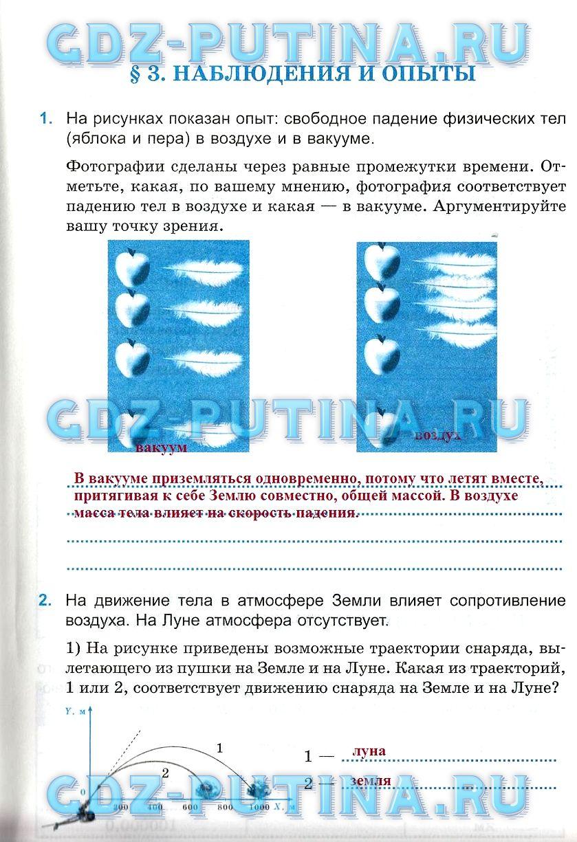 Рабочая тетрадь по физике 7 класс касьянов дмитриев ответы на задания