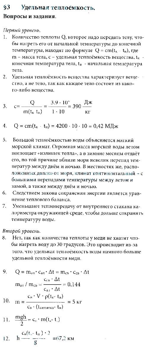 Решебник по физике генденштейн кайдалов