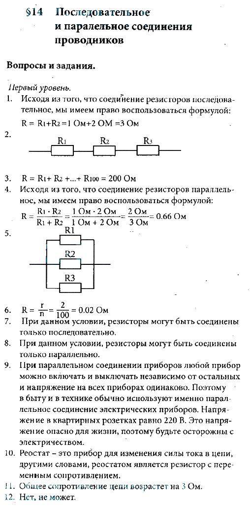 Задачник по физике 7 класс генденштейн кирик гельфгат 2 издание гдз