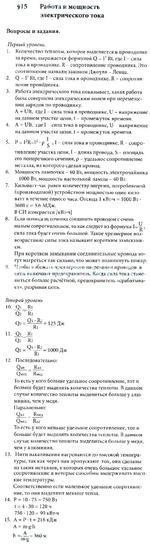 Гдз по физике за 7 класс генденштейн кайдалов