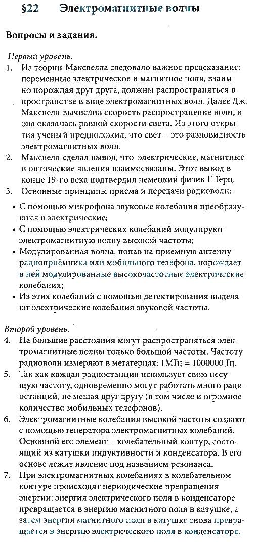 Готовые домашние задания 7 классфизика л.э.генденштейн ф.б.кайдалов