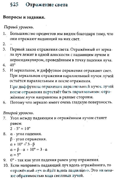 Ответы на вопросы учебника по физике 7 класс л.э.генденштейн