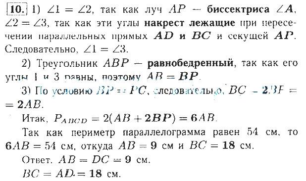 Атанасян л. С. И др. Геометрия. 7 класс. Рабочая тетрадь [pdf.
