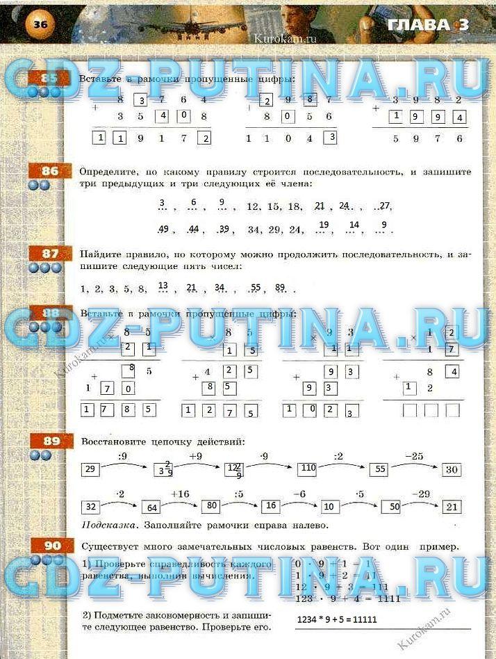 Ответы по математике 5 класс бунимович учебник ответы.