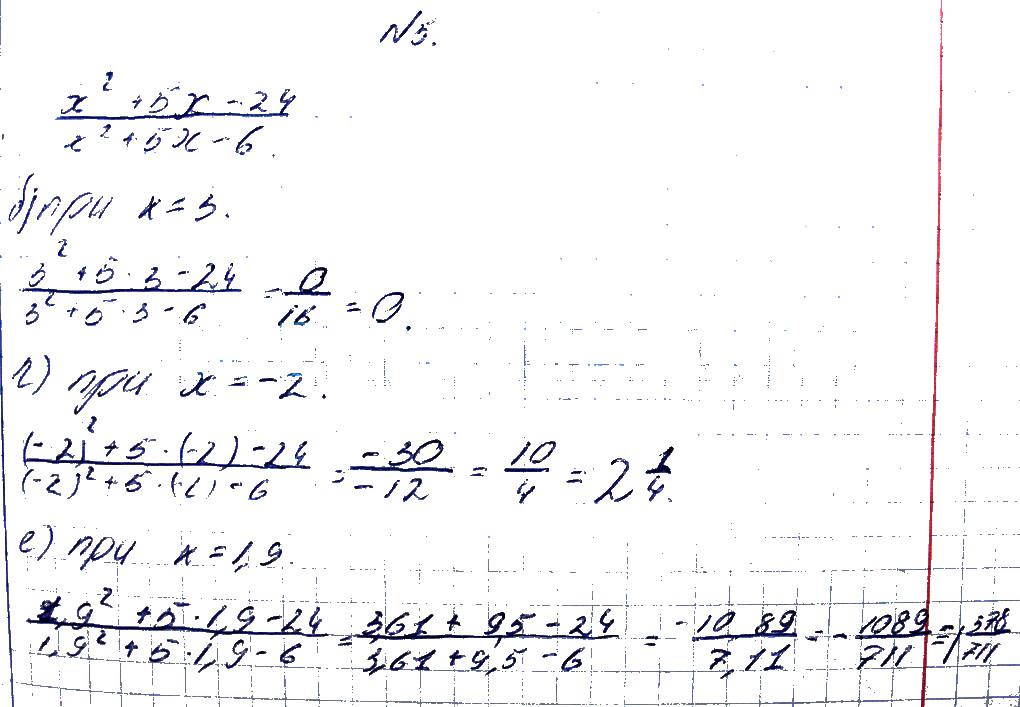 Готовые домашние заданияалгебра с углубленным изучением математики класс