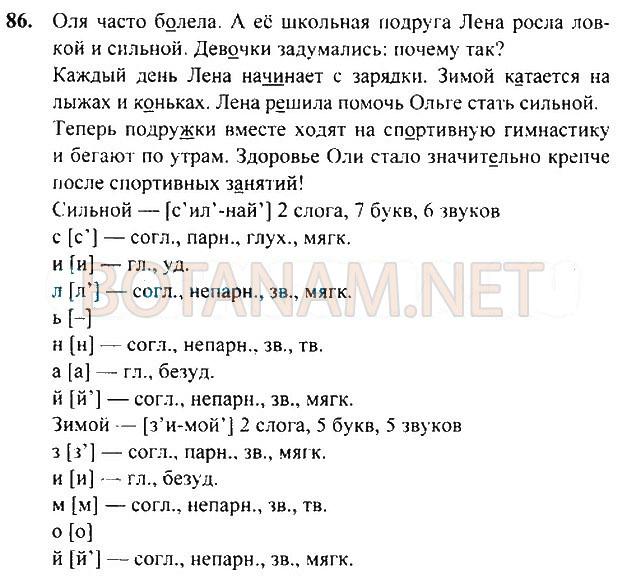 Рамзаева русский язык 4 класс 1 часть 189 задание