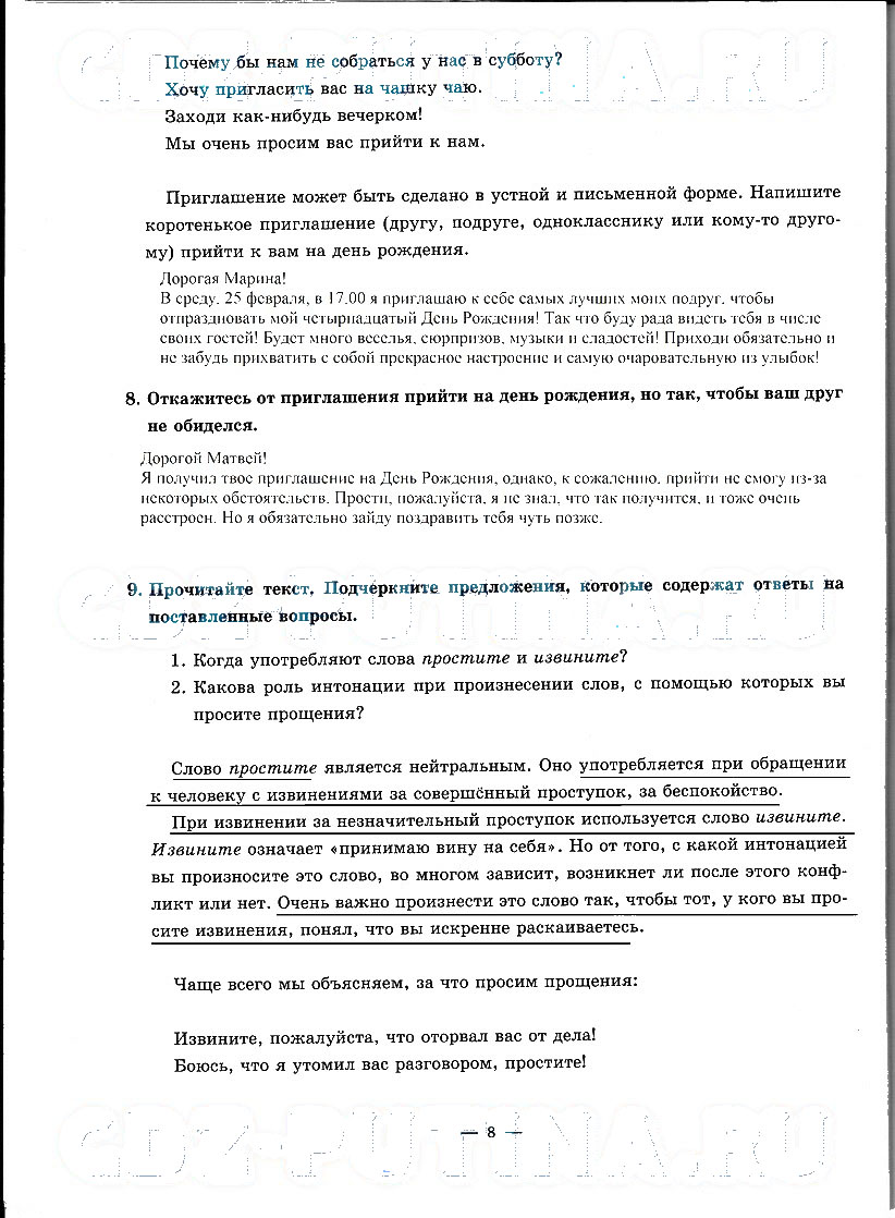 Гдз по русскому языку5класс г.а.богданова часть