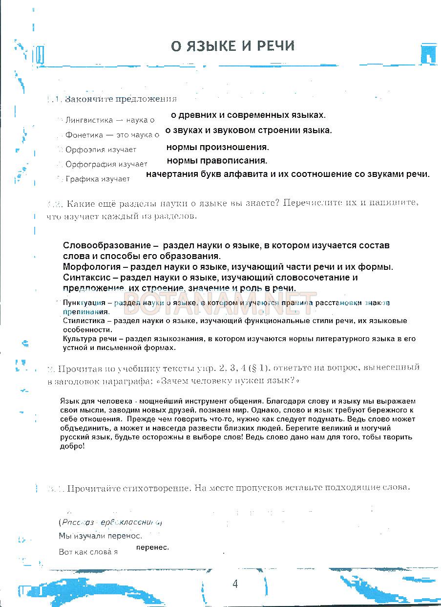 гдз по русскому языку 5 леканта