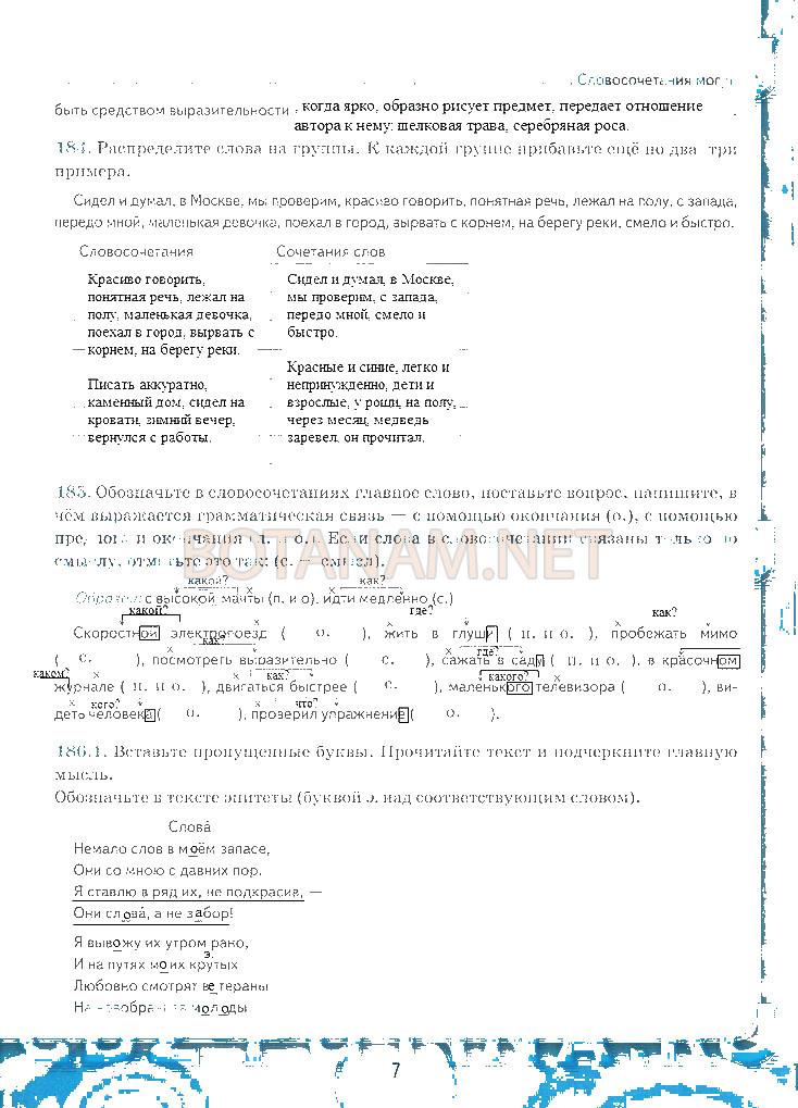 Русский язык 7 класс разумовская леканта