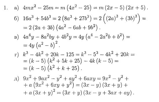 ГДЗ по алгебре класс Зив Гольдич дидактические материалы решебник 1