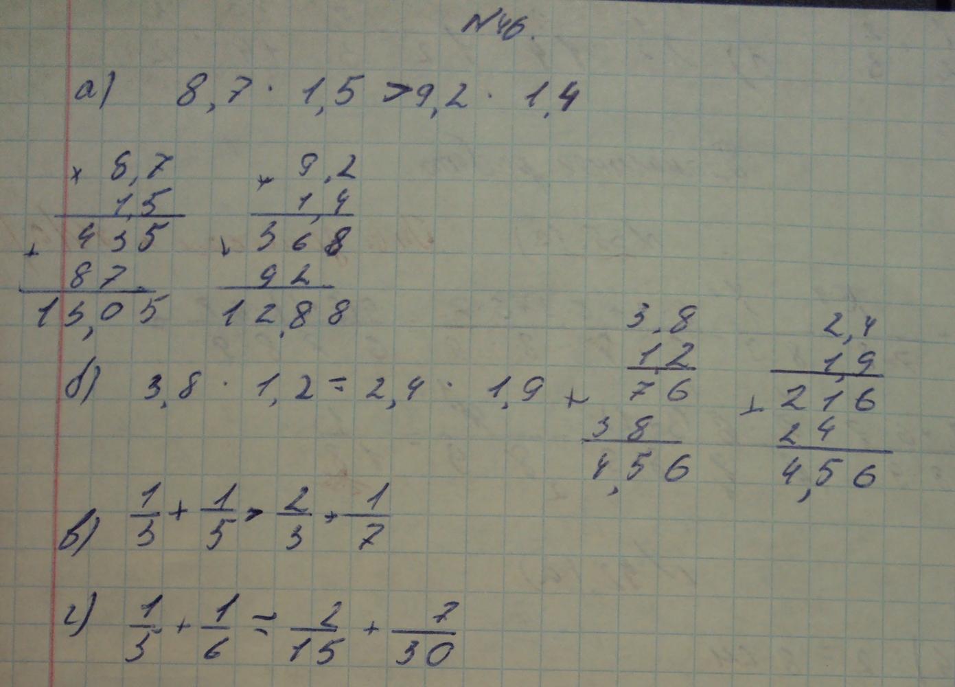 Решение по алгебре 7 класс макарычев с углубленным изучением