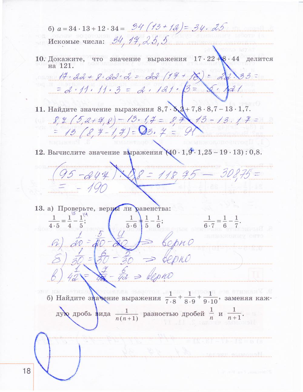 Решение задачи 19 миндюк шлыкова алгебра рабочая тетрадь 7 класс