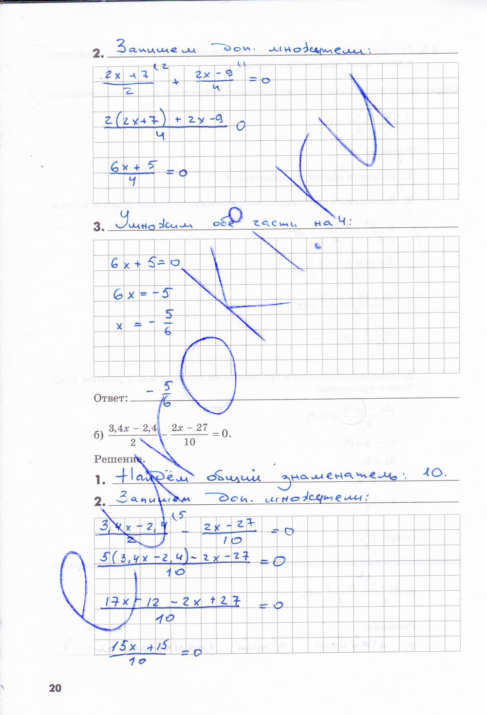 Готовые домашние задания 7 класс алгебра зубарева