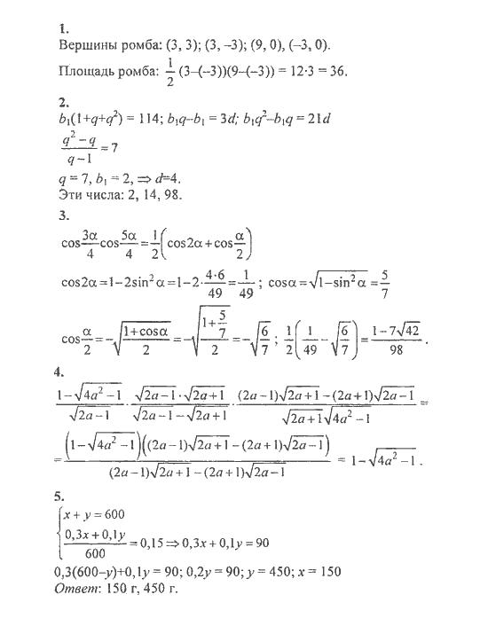 Галицкий 8-9 класс решебник
