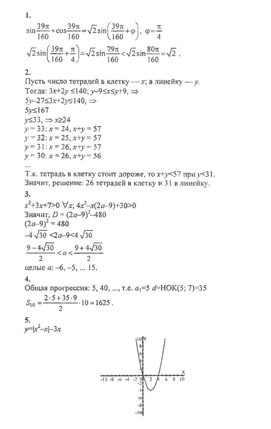 Гдз галицкий гольдман звавич 8-9 ответы 13-е издание