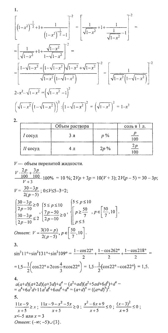 Гдз по алгебре 8-9 класс галицкий