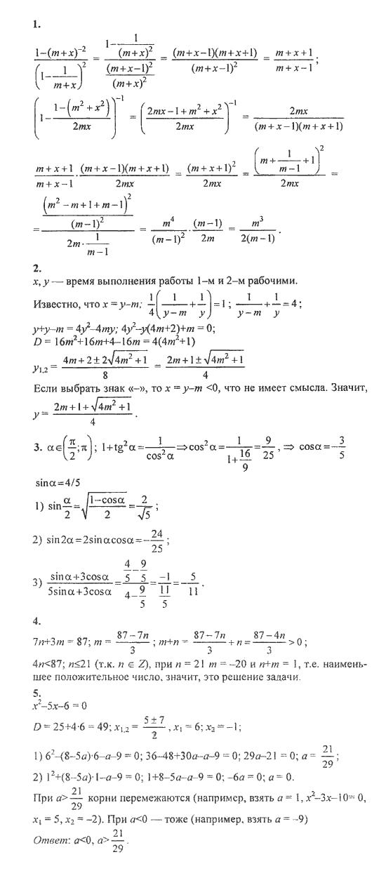 Гдз по алгебре 8-9 класс галицкий гольдман звавич решебник.