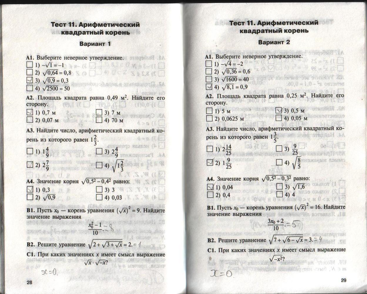 ГДЗ по алгебре класс Черноруцкий контрольно измерительные   28 29