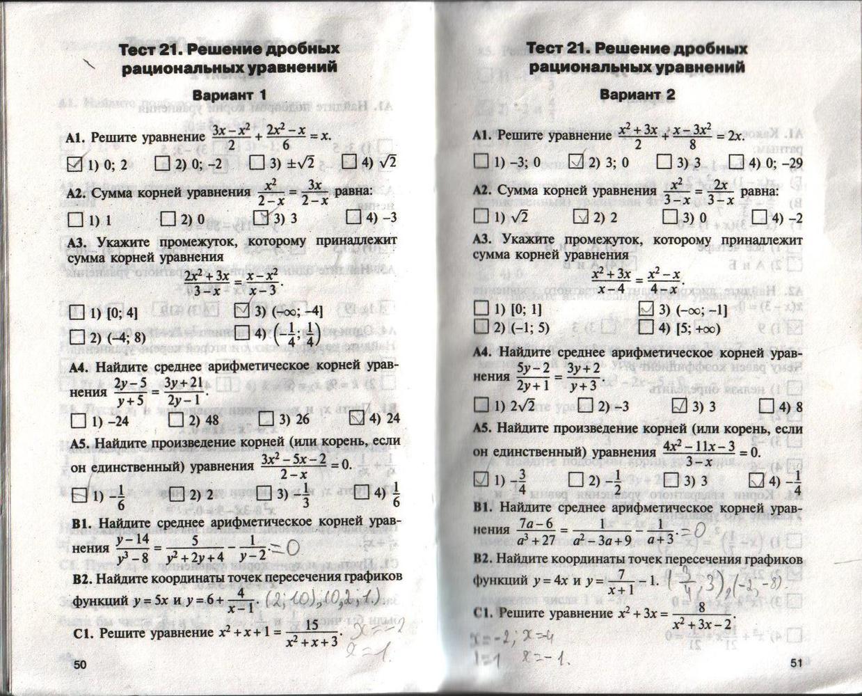 ГДЗ по алгебре класс Черноруцкий контрольно измерительные   50 51