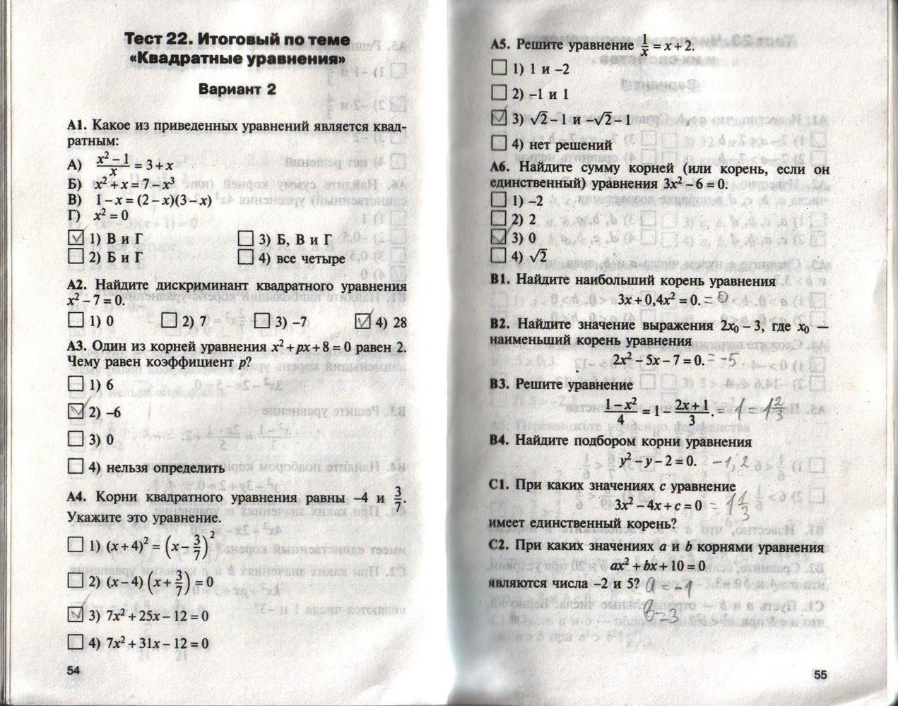ГДЗ по алгебре класс Черноруцкий контрольно измерительные   54 55