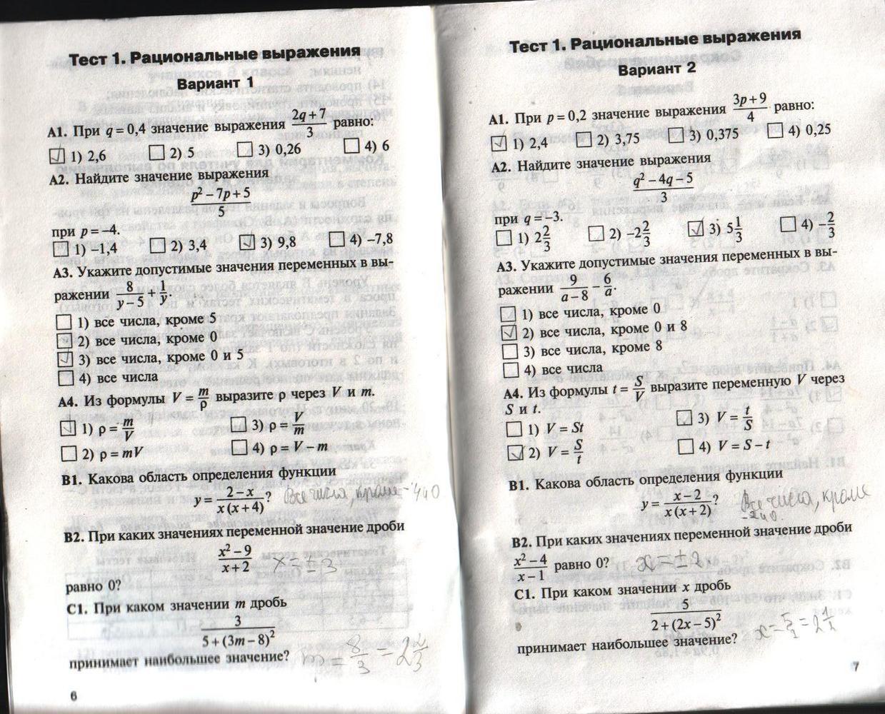 ГДЗ по алгебре класс Черноруцкий контрольно измерительные  Выберите страницу решебника