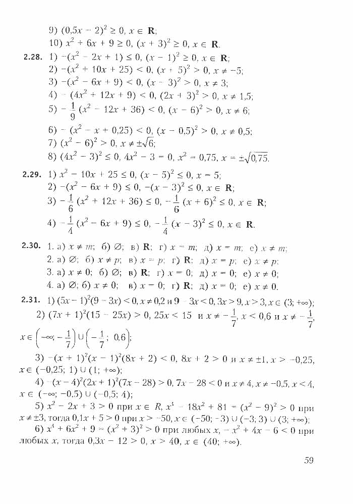 Контрольные работы по математике 6 класс кузнецова муравьева