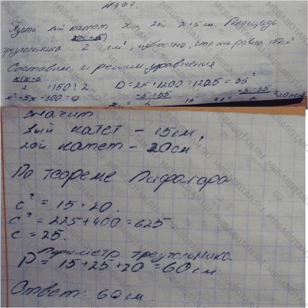 Готовые домашние задания по алгебре 7 класс нешков миндюк макарычев феоктистов