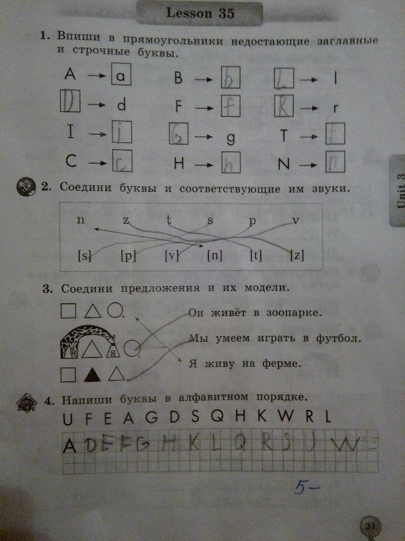 биболетова 2 класс рабочая тетрадь