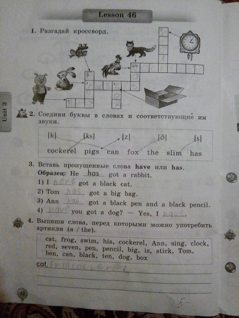 Английский язык с удовольствием биболетова рабочая тетрадь решебник 2 класс