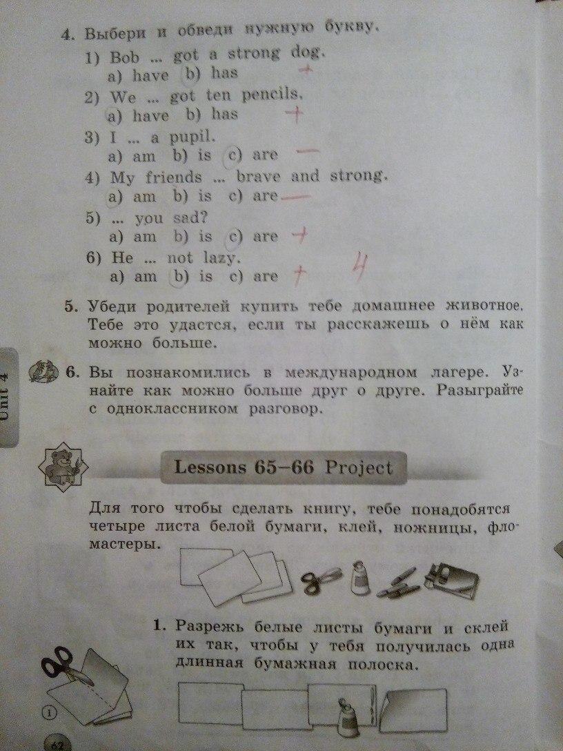 Гдз учебник по английскому 2 класс биболетова.