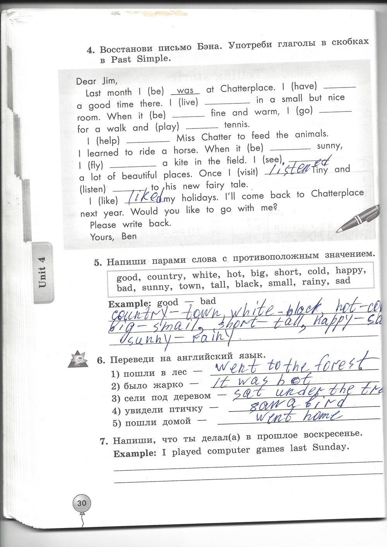 Домашняя работа по англискому языку 4 класс биболетова и другие